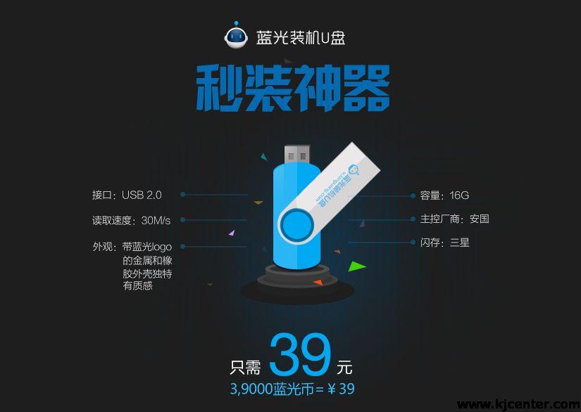 蓝光装机u盘,秒装神器
