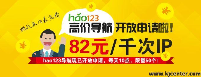 7654联盟hao123高价导航(82元/千次IP)开放申请
