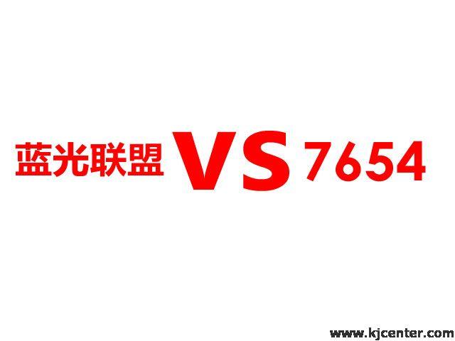 蓝光联盟VS7654