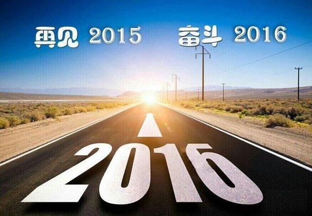 2016!蓝光联盟更美好!