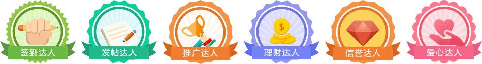 联盟奖章:签到达人、发帖达人、推广达人、理财达人、信誉达人、爱心达人