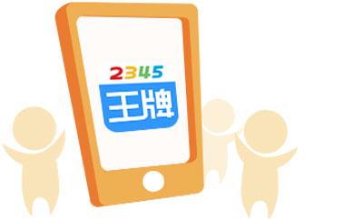 2345手机APP联盟