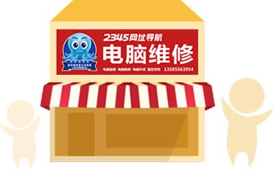 2345店铺招牌