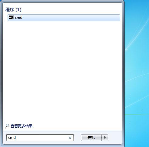 在搜索程序和文件中输入cmd,按下Enter键,打开命令提示符。