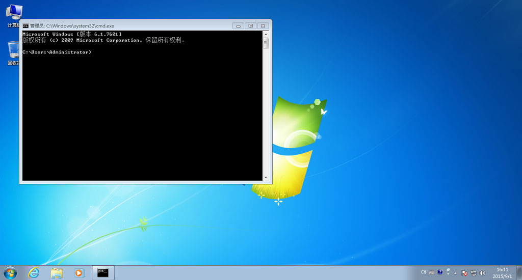 cmd命令提示符窗口