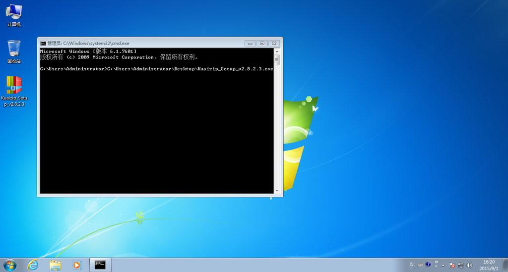 在cmd中输入快压安装包的路径,或直接将快压安装文件按住不放拖进cmd中