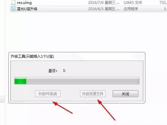 蓝光U宝升级PE系统升级资源文件