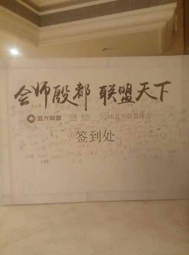 2015蓝光联盟峰会签到墙