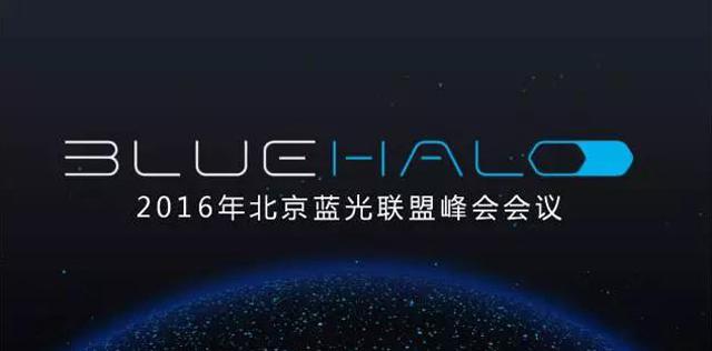 智能蜕变 启航未来——2016第三届蓝光联盟峰会