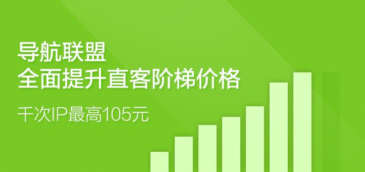 导航联盟全面提升直客阶梯价格,千次IP最高105元!