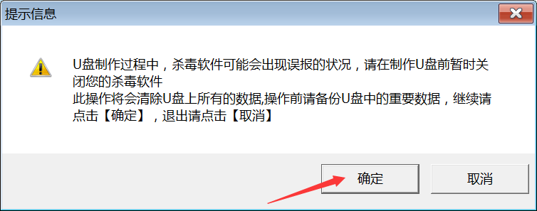 U盘启动盘制作提示:退出杀毒软件,清除数据