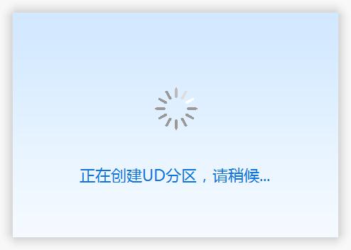 U盘启动盘制作过程:正在创建UD分区,请稍后……