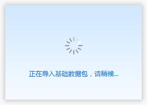U盘启动盘制作过程:正在导入基础数据包,请稍后……