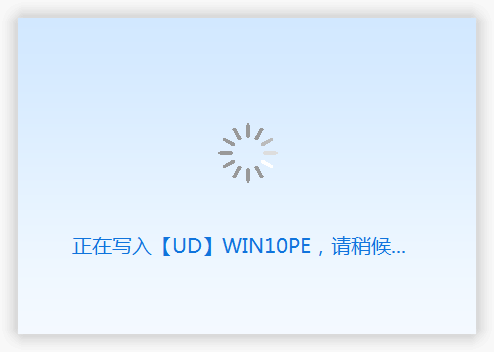 U盘启动盘制作过程:正在写入【UD】,请稍后……