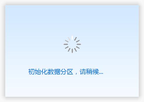 U盘启动盘制作过程:初始化数据分区,请稍后……