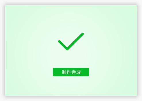 U盘启动盘制作完成