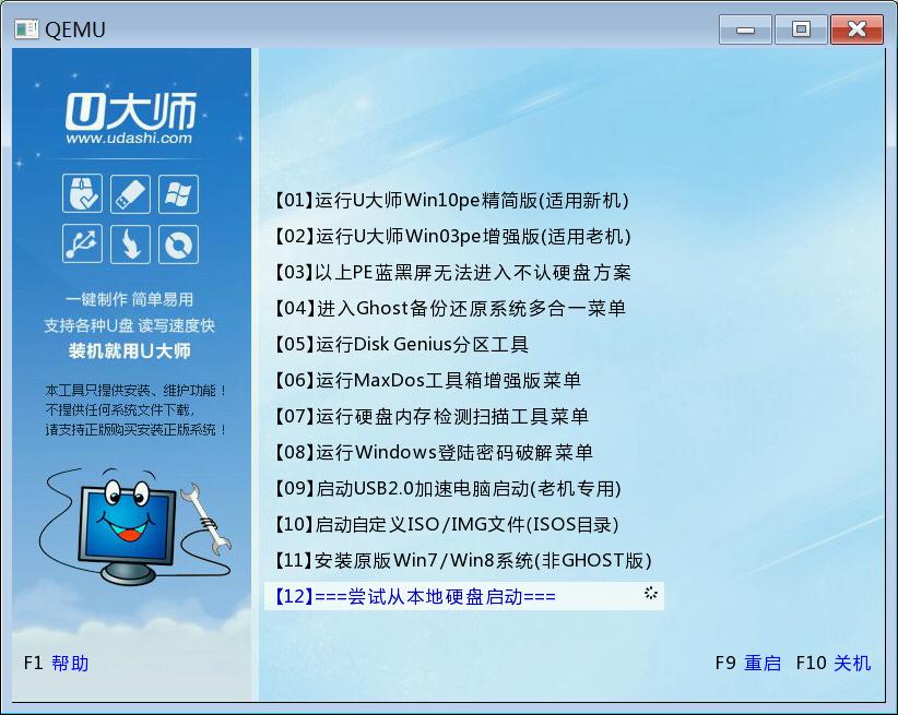 装机联盟U盘装系统赚钱:U盘启动盘模拟启动界面