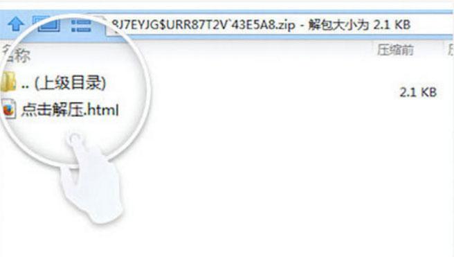 点击解压.HTML,进入快压下载页面