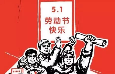 劳动节——向所有奋战在装机一线的工作者致敬!