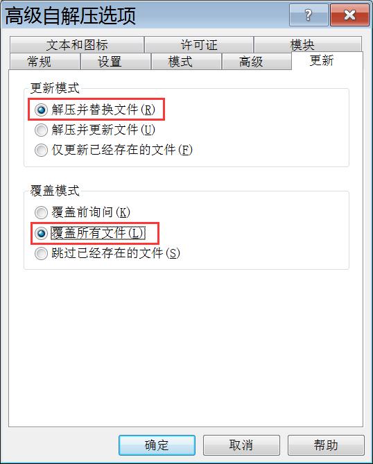 """""""更新""""选项卡,更新模式选择""""解压并替换文件"""",覆盖模式选择""""覆盖所有文件"""""""