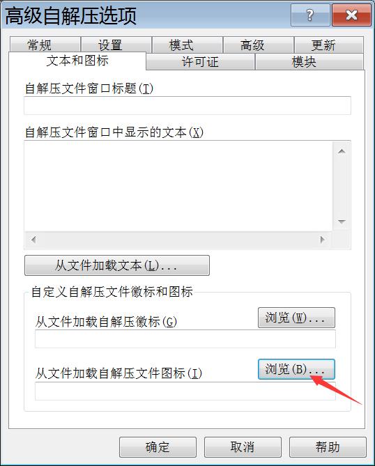 从文件加载自解压文件图标