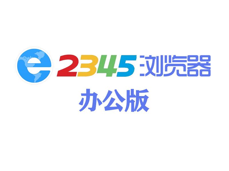 2345浏览器(办公版)软件推广