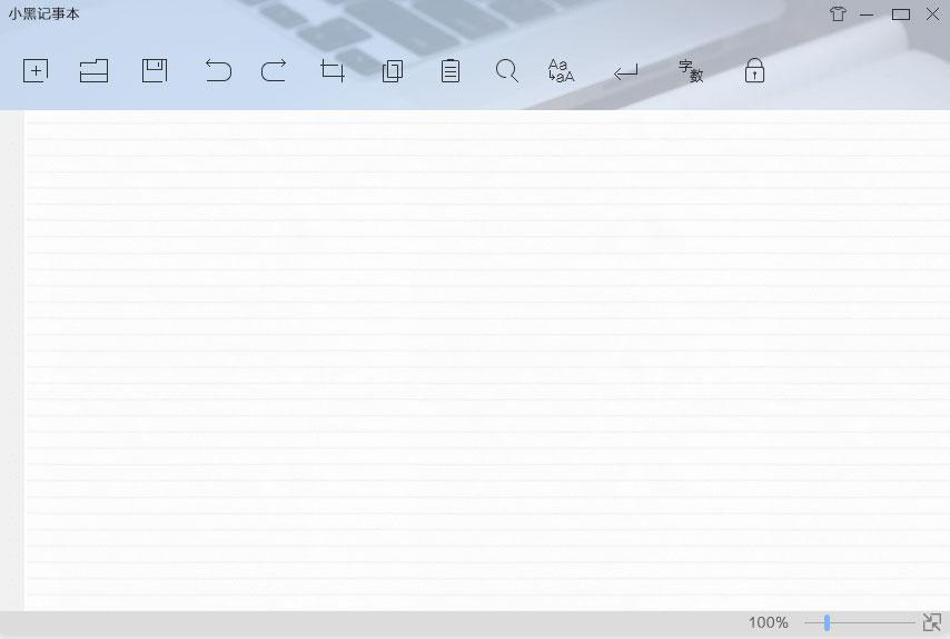 小黑记事本软件推广