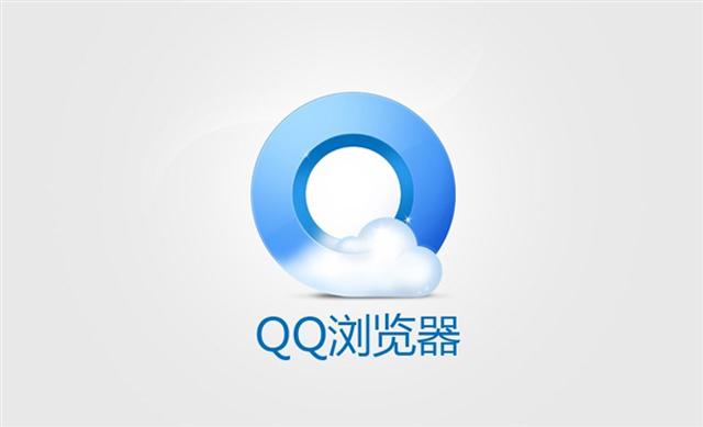 qq浏览器推广
